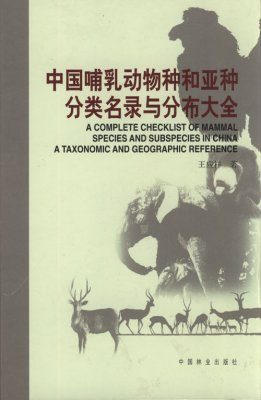 A Complete Checklist of Mammal Species and Subspecies in China