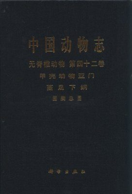 Fauna Sinica: Invertebrata, Volume 42: Crustacea: Cirripedia: Thoracica [Chinese]