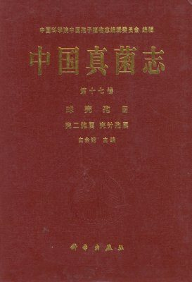 Flora Fungorum Sinicorum, Volume 17 [Chinese]