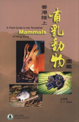 A Field Guide to the Terrestrial Mammals of Hong Kong