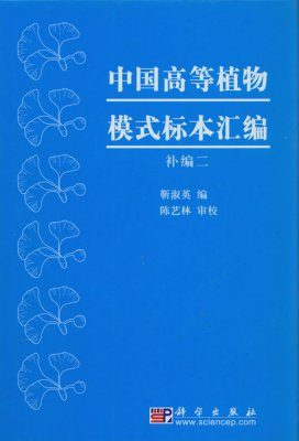 A Catalogue of Type Specimens (Cormophyta) in the Herbaria of China