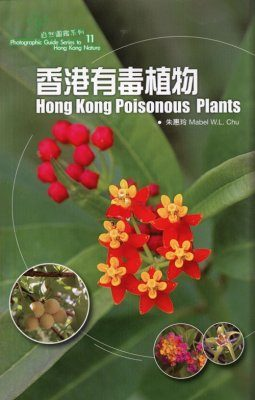 Hong Kong Poisonous Plants