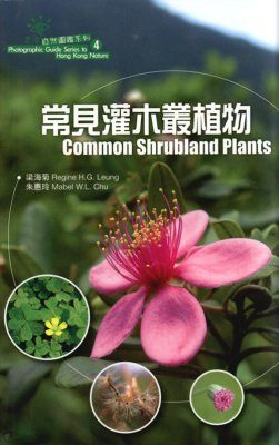 Common Shrubland Plants