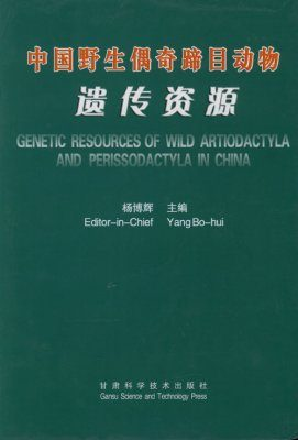 Genetic Resources of Wild Artiodactyla and Perissodactyla in China