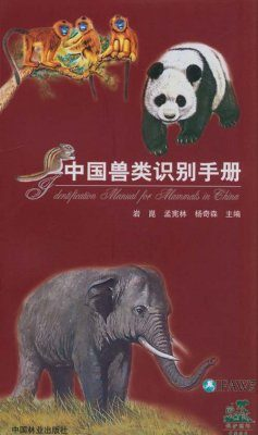 Identification Manual for Mammals in China [Chinese]