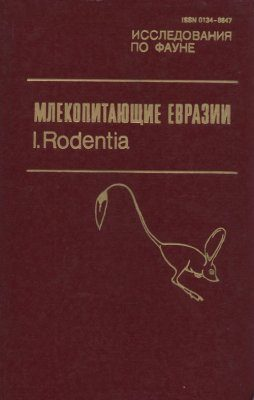 Mammals of Eurasia, Volume 1: Rodentia [Russian]