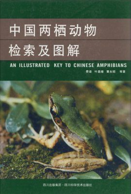 An Illustrated Key to Chinese Amphibians [Chinese]