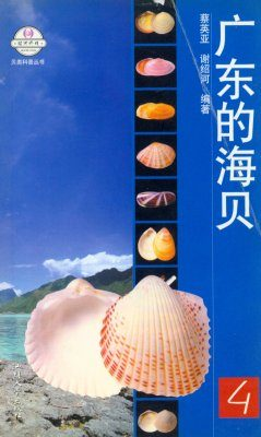 Guangdong De Haibei, Volume 4 [Seashells of Guangdong] [Chinese]