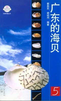 Guangdong De Haibei, Volume 5 [Seashells of Guangdong] [Chinese]