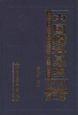 Ceratopogonidae of China (Insecta: Diptera) (2-Volume Set) [Chinese]