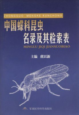 Catalogue and keys of Chinese Ceratopogonidae (Insecta, Diptera) [Chinese]