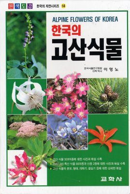 Alpine Flowers of Korea [Korean]