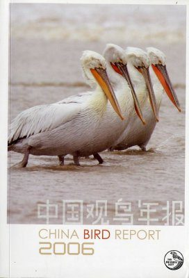 China Bird Report 2006