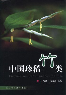 Endemic and Rare Bamboos in China [Chinese]