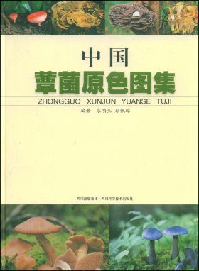 Pictoral Book of Mushrooms in China [Chinese]