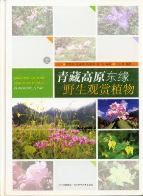 Ornamental Plants of the East Margin of the Qinghai-Xizang Plateau of China [Chinese]