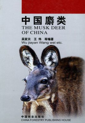 The Musk Deer of China [Chinese]