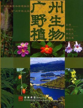 Wild Plants of Guangzhou [Chinese]
