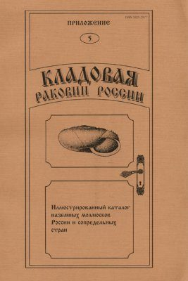 Treasure of Russian Shells, Supplement 5: Illustrated Catalogue of the Recent Terrestrial Molluscs of Russia and Adjacent Countries