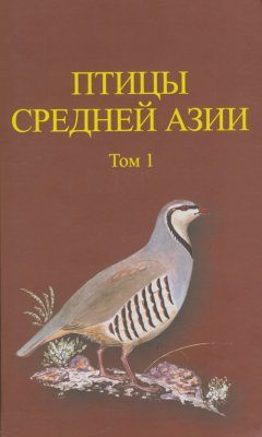 Birds of Central Asia, Volume 1 [Russian]