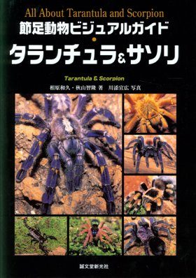All About Tarantulas and Scorpions [Japanese]