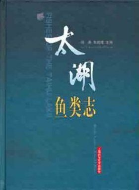 Fishes of the Taihu Lake [Chinese]