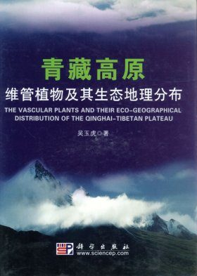 The Vascular Plants and their Eco-Geographical Distribution of the Qinghai-Tibetan Plateau [Chinese]