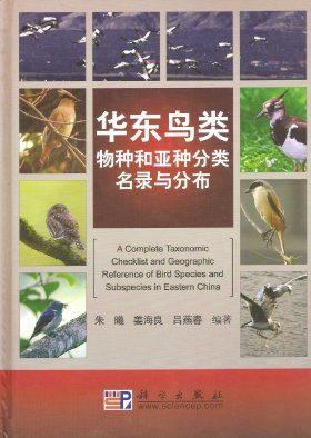 A Complete Taxonomic Checklist and Geographic Reference of Bird Species and Subspecies in Eastern China