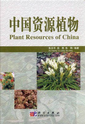 Plant Resources of China [Chinese]