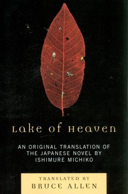 Lake of Heaven: An Original Translation of the Japanese Novel by Ishimure Michiko