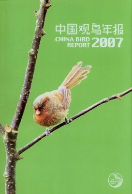 China Bird Report 2007