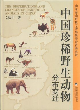 The Distributions and Changes of Rare Wild Animals in China