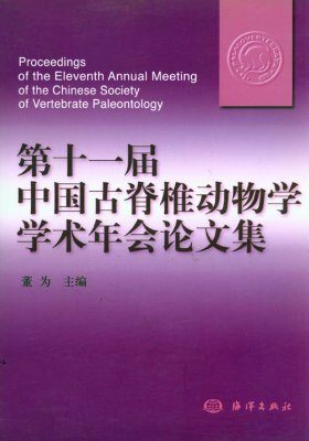 Proceedings of the Eleventh Annual Meeting of the Chinese Society of Vertebrate Paleontology [Chinese]
