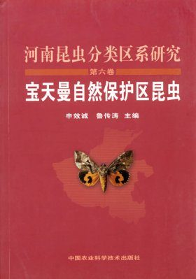 The Fauna and Taxonomy of Insects in Henan, Volume 6: Insects of the Baotianman Natural Reserves [Chinese]