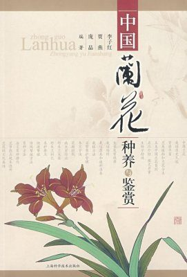 Cultivation and Appreciation of Orchids in China [Chinese]