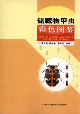 Atlas of Beetles Associated with Stored Products [Chinese]