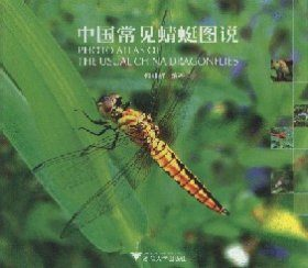 Photo Atlas of the Usual China Dragonflies [Chinese]
