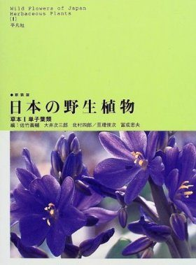 Herbaceous Plants (3-Volume Set) [Japanese]