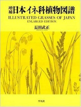 Illustrated Grasses of Japan