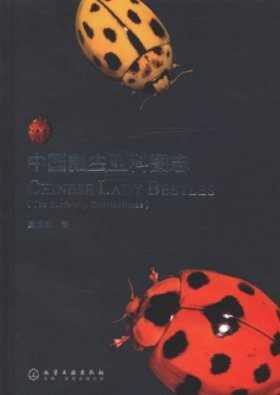 Chinese Lady Beetles [Chinese]