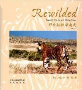 Rewilded: Saving the South China Tiger [English / Chinese]