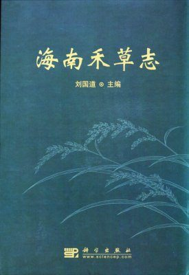 Grass (graminaceous) of Hainan [Chinese]