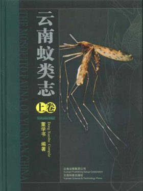 The Mosquito Fauna of Yunnan (2-Volume Set) [Chinese]