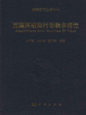 Amphibians and Reptiles of Tibet [Chinese]