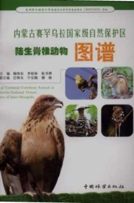 Atlas of Terrestrial Vertebrate Animals at Saihanwula National Nature Reserve of Inner Mongolia [Chinese]