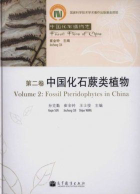 Fossil Flora of China, Volume 2 [Chinese]