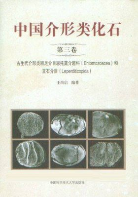 Fossil Ostracoda of China, Volume 3 [Chinese]