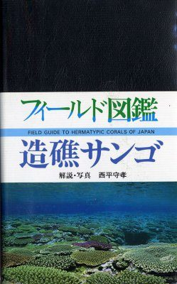 Field Guide to Hermatypic Corals of Japan [Japanese]