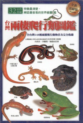 Colored Illustrations of Amphibians and Reptiles of Taiwan [Chinese]