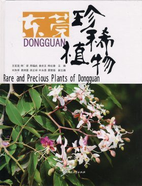 Rare and Precious Plants of Dongguan [Chinese]